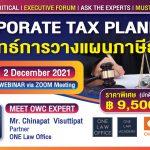 CORPORATE TAX PLANNING | 2 DECEMBER 2021
