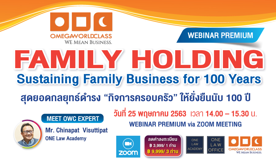 [IN THAI] FAMILY HOLDING Sustaining Family Business for 100 Years