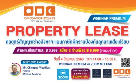 [IN THAI] PROPERTY LEASE | 4 JUNE 2020, 14.00 – 15.30