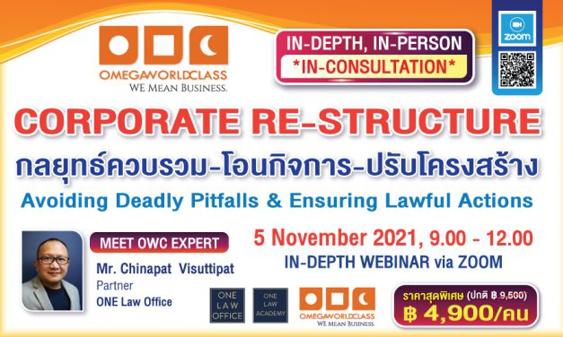 CORPORATE RE-STRUCTURE   5 NOVEMBER 2021, 9.00-12.00