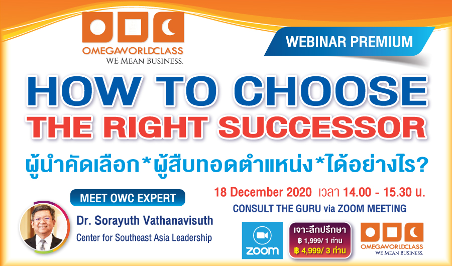 How to Choose THE RIGHT SUCCESSOR | 18 DECEMBER 2020, 14.00 – 15.30