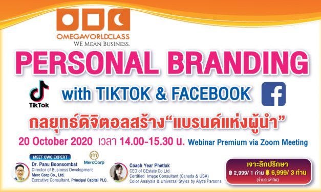 PERSONAL BRANDING Using TIKTOK & Facebook