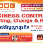BUSINESS CONTRACT Drafting, Change & Risks กลยุทธ์สัญญาธุรกิจ | 9 NOVEMBER 2021, 9.00 – 12.00