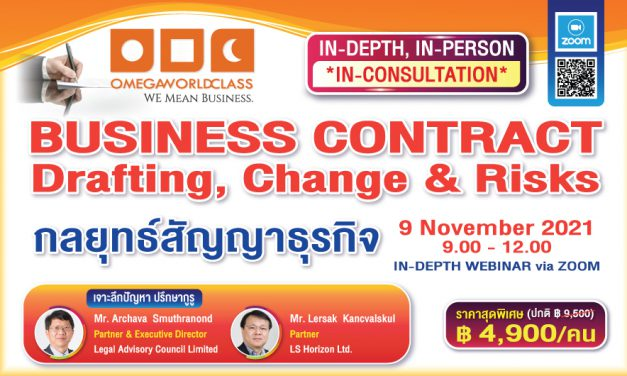 BUSINESS CONTRACT Drafting, Change & Risks กลยุทธ์สัญญาธุรกิจ   9 NOVEMBER 2021, 9.00 – 12.00