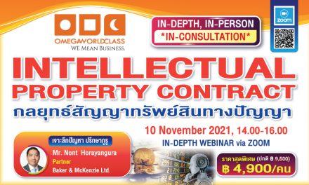 INTELLECTUAL PROPERTY CONTRACT กลยุทธ์สัญญาทรัพย์สินทางปัญญา | 10 NOVEMBER 2021, 14.00 – 16.00