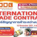 INTERNATIONAL TRADE CONTRACT กลยุทธ์สัญญาการค้าระหว่างประเทศ | 10 NOVEMBER 2021, 9.00 – 11.00