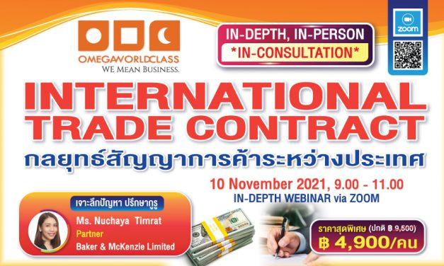 INTERNATIONAL TRADE CONTRACT กลยุทธ์สัญญาการค้าระหว่างประเทศ   10 NOVEMBER 2021, 9.00 – 11.00